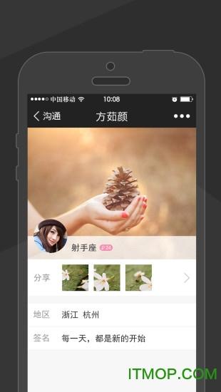 得瑟社交软件 v1.1 安卓版3