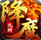 九州降魔录苹果版