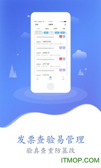 费耘(发票管理系统) v1.0 安卓版0