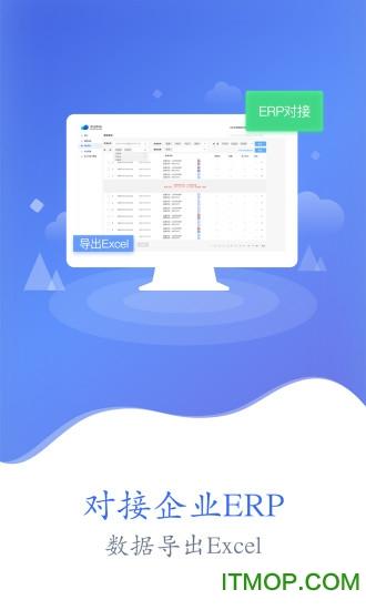 费耘(发票管理系统) v1.0 安卓版3