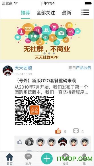 天天社群电商平台 v3.0.0 最新安卓版3