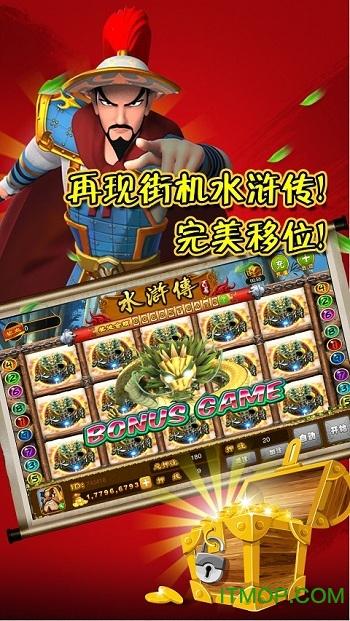 百易科技水浒传街机 v3.0.1 安卓联网版2
