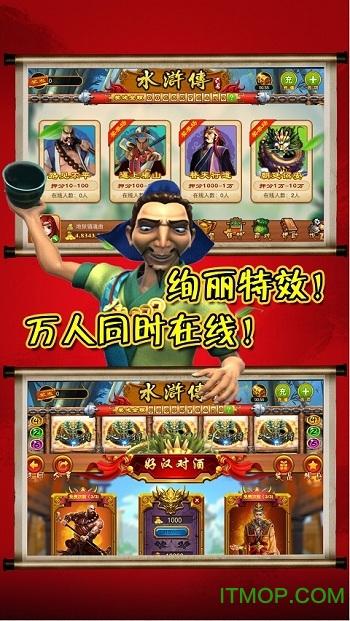 百易科技水浒传街机 v3.0.1 安卓联网版1