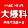 大爆料(共媒体热题平台)