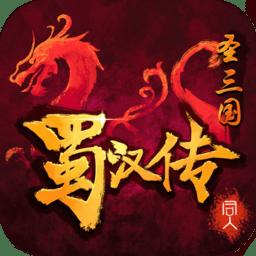 圣三国蜀汉传元宝存档