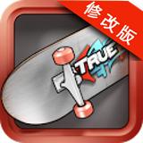 真实滑板2内购龙8国际娱乐唯一官方网站