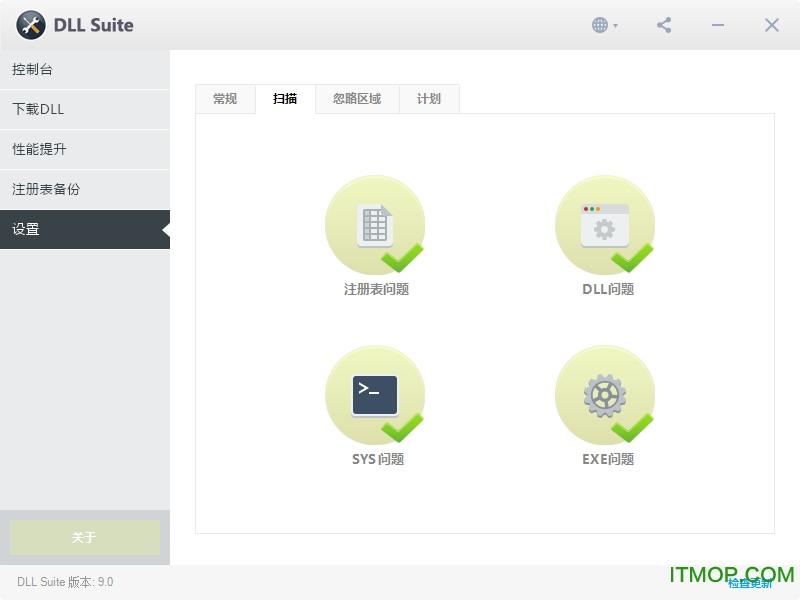 dll suite 9.0 注册机 最新版 0