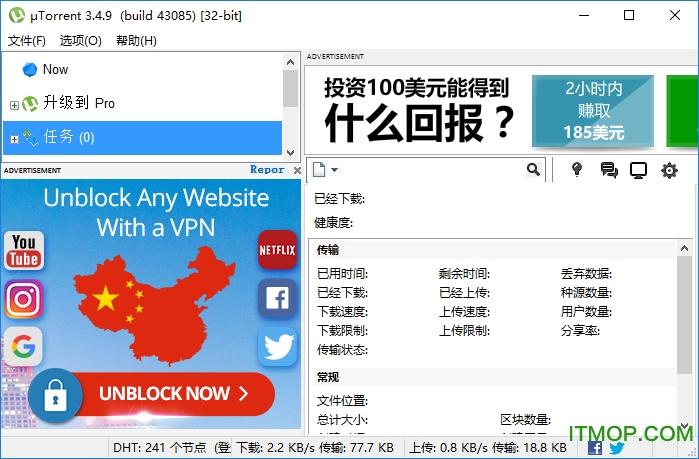 μTorrent 下载工具 v3.4.9 Build 43805 Stable 多国语言绿色免费版 0