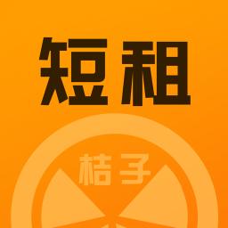 桔子短租住宿app