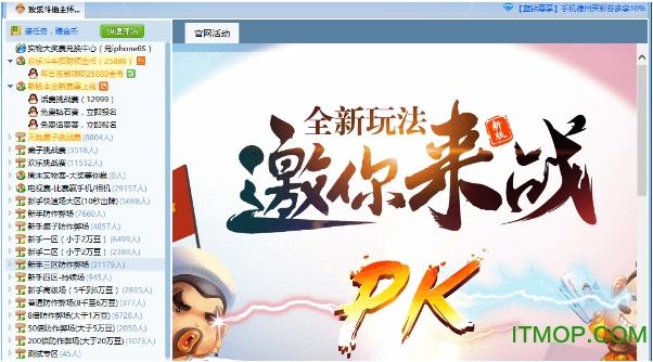 QQ游戏大厅2014老版本 正式版 0