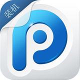 pp装机助手ipad版