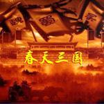 三国演义精装5011豪华版