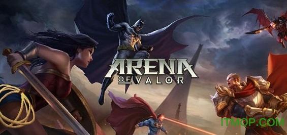 勇士竞技场游戏(Arena of Valor) v1.0 安卓版1