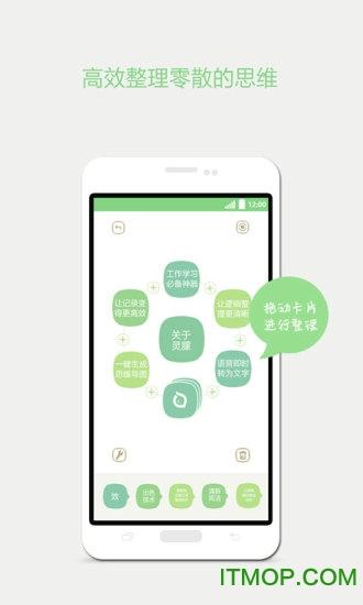 灵朦手机版 v1.2 安卓版 1