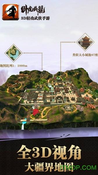 卧虎藏龙手游官方版 v1.1.18 官网安卓版 1