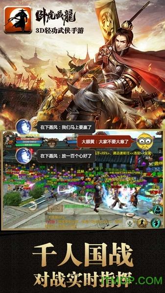 卧虎藏龙手游官方版 v1.1.18 官网安卓版 4