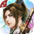 仗剑天下手机游戏正版