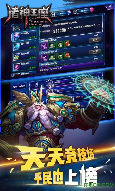 �T神王座游�� v1.1.3 官�W安卓版 1