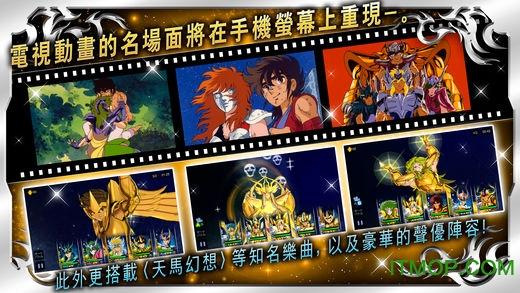 台湾手游圣斗士星矢小宇宙幻想传 v1.47 安卓更新版 0