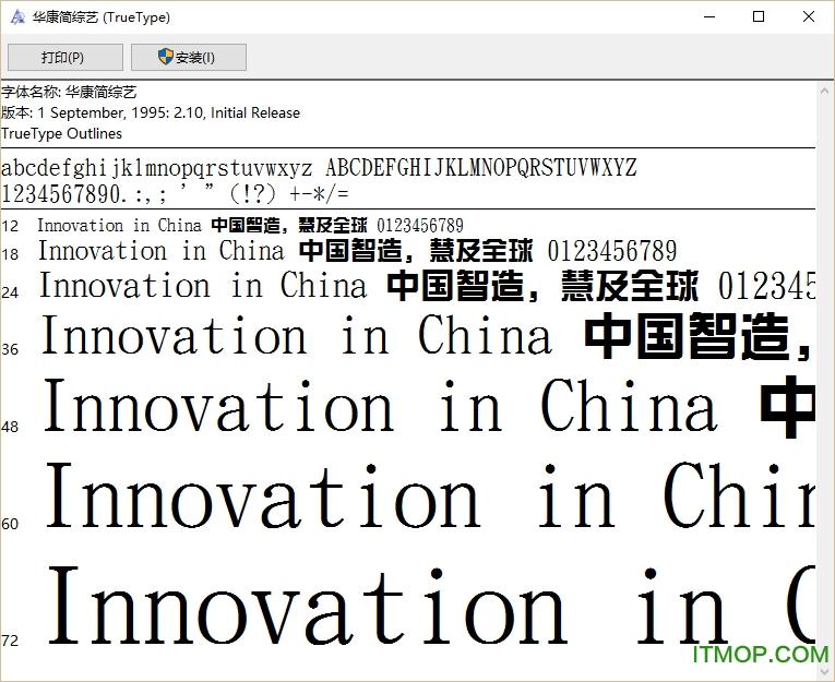 华康综艺简体字体 支持window10/mac 0