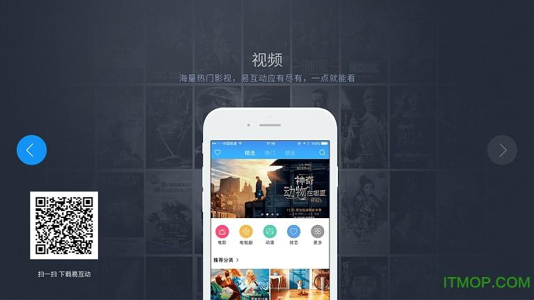 康佳易互动tv版apk官方 v7.3.84078 安卓版 1