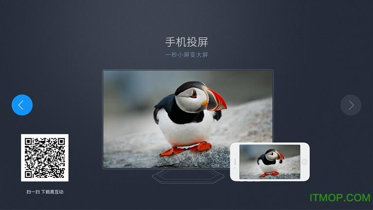 康佳易互动tv版apk官方 v7.3.84078 安卓版 2