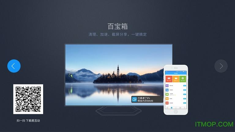 康佳易互动tv版apk