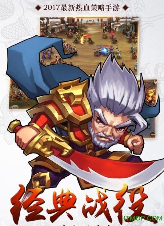 卧龙三国游戏 v5.3.44 安卓版 1