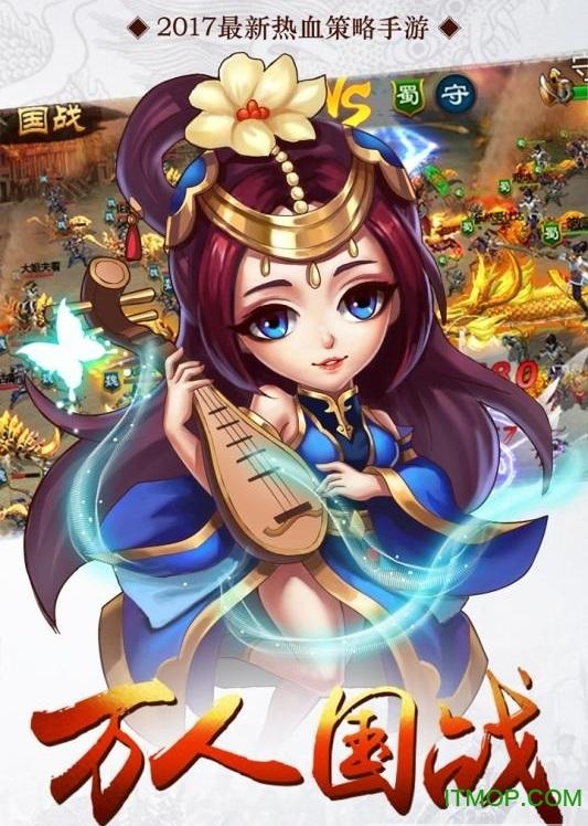 卧龙三国游戏 v5.3.44 安卓版 0