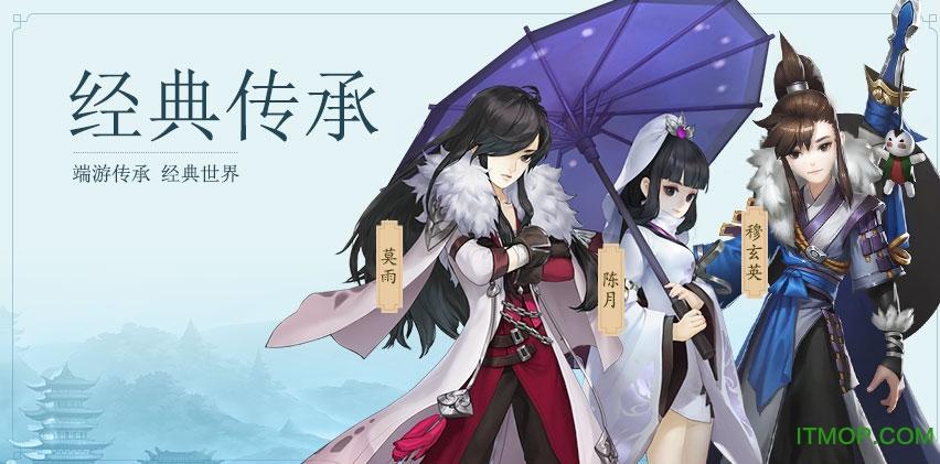 剑网3指尖江湖苹果版 v1.3.1 iphone官网版 2