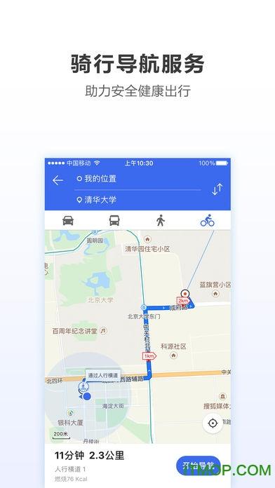 手机SOSO地图苹果版 v7.0.0 iphone版0