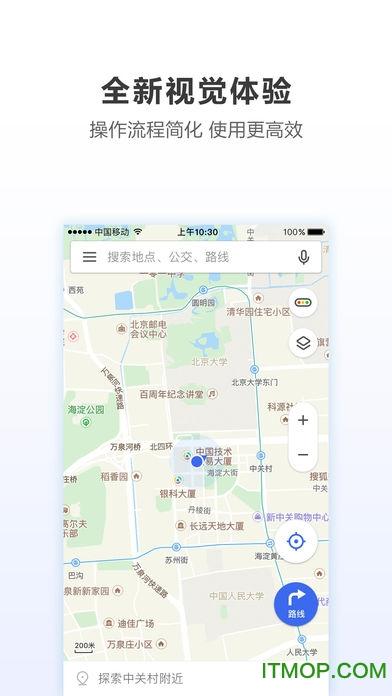 手机SOSO地图苹果版 v7.0.0 iphone版2