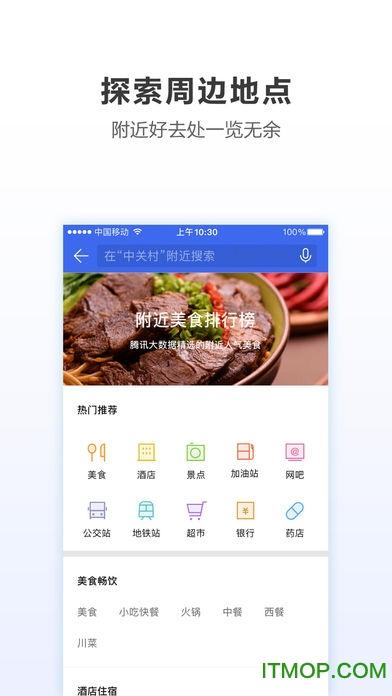 手机SOSO地图苹果版 v7.0.0 iphone版1