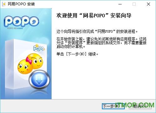 网易popo电脑客户端 v3.2.0 最新免费版 0