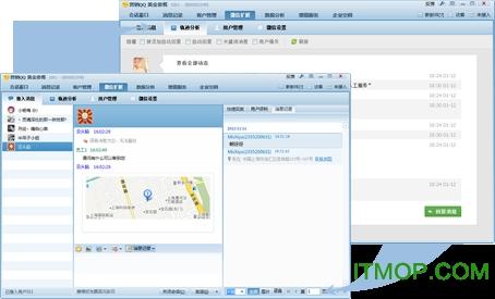 企业QQ2.0 SP9 v1.96 官方安装版 0
