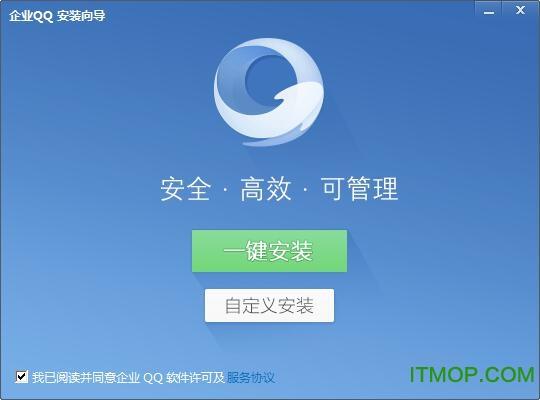 企业qq2.0下载