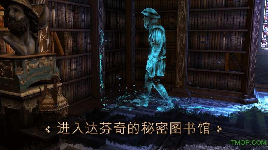 达芬奇密室完整版(The House of Da Vinci) v1.0.5 安卓版 3