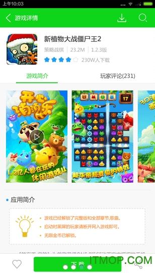 7723游戏盒子平板版 v2.4 苹果版 3