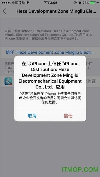 乐8苹果助手ios版下载