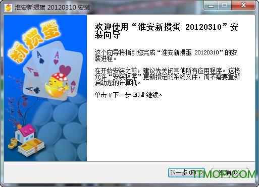 淮安新掼蛋游戏大厅 v2017 最新电脑版 0