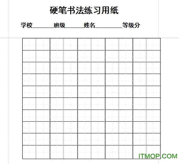 A4格式硬笔书法专用纸张模板