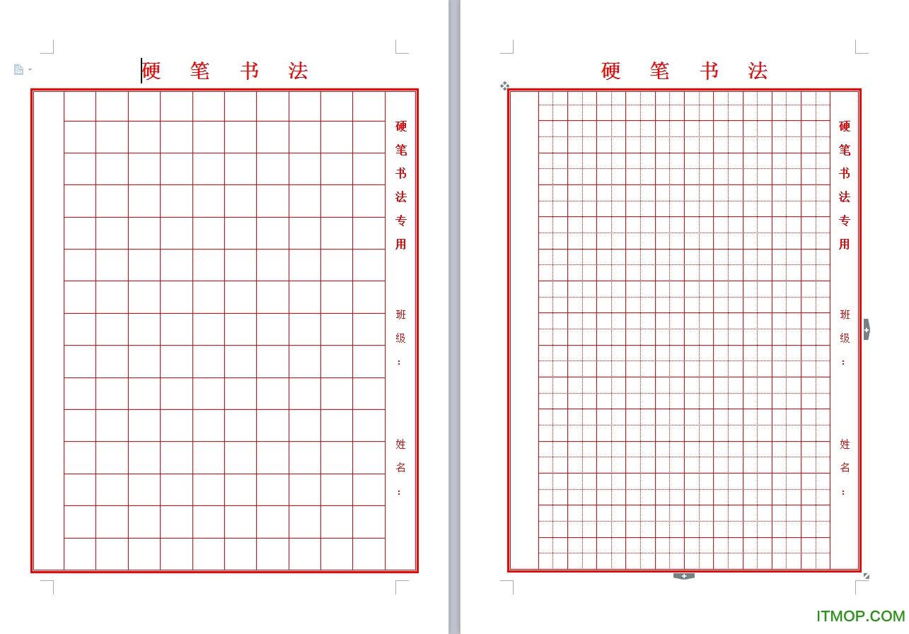 A4格式硬笔书法专用纸张模板 word打印版 0