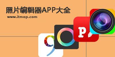 照片编辑器app