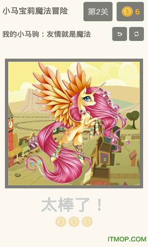 小马宝莉魔法冒险游戏 v1.0.0 安卓版 1