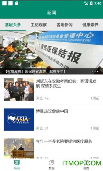 中国家医管理端软件 v1.1.3 安卓版 3