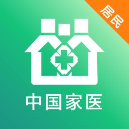 中国家医居民端软件