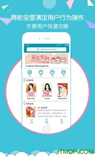 魔情小说手机版 v3.1.1 官网安卓版 0