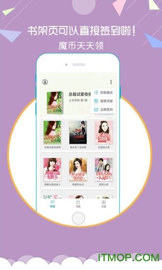 魔情小说手机版 v3.1.1 官网安卓版 1