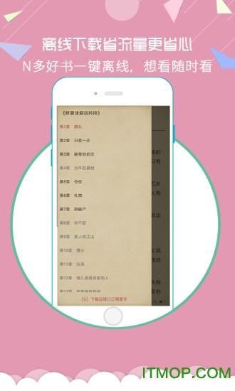 魔情小说手机版 v3.1.1 官网安卓版 2