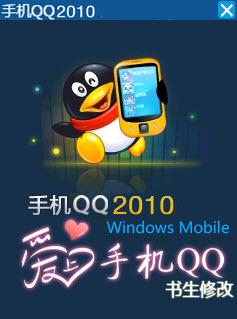 酷派f800手机qq2010免费版 官方版0